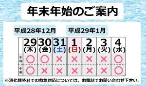 2016%e5%b9%b4%e6%9c%ab%e5%b9%b4%e5%a7%8b